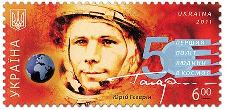 ガガーリン50周年切手